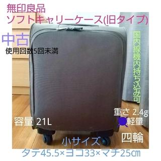 ムジルシリョウヒン(MUJI (無印良品))の無印良品 ポリエステルジャバラポケット四輪キャリーケース(トラベルバッグ/スーツケース)