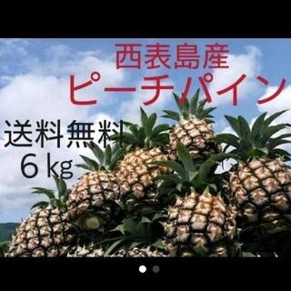 最後の大収穫祭!沖縄県西表島産ピーチパイン 約6㎏(7~9玉)(フルーツ)
