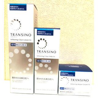 TRANSINO - トランシーノ 化粧水 乳液 クリーム 3点セット