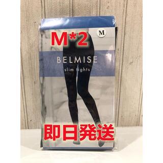 最新モデル ベルミス BELMISE スリムタイツ 2枚Mサイズ+.(タイツ/ストッキング)
