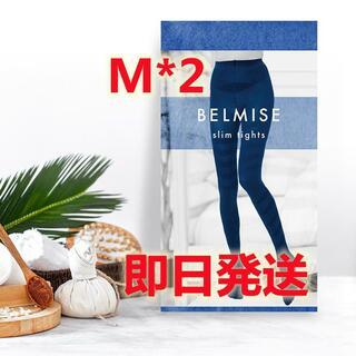 正規品2枚Mサイズ BELMISE ベルミス スリムタイツ.(タイツ/ストッキング)