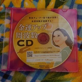 ゆほびかgold 付録 金運アップ周波数 CD(ヒーリング/ニューエイジ)