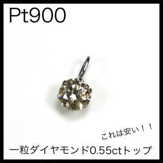 新品 Pt900 ダイヤモンド0.55ct 一粒 ダイヤモンドチャーム トップ(チャーム)