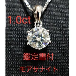 モアサナイトダイヤモンドネックレス 1.00ct GRA鑑定書付 925刻印有り(ネックレス)
