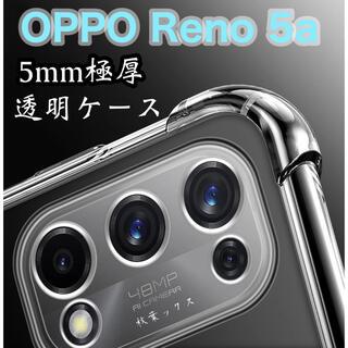 オッポ(OPPO)のOPPO Reno5A 透明ケース サイドバック付き 衝撃吸収 オッポ(モバイルケース/カバー)