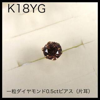 K18YG 18金イエローゴールドダイヤモンド0.5ct 一粒ピアス 片耳(ピアス(片耳用))