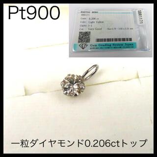 新品Pt900 ダイヤモンド0.206ct 一粒 ダイヤモンドチャーム トップ(チャーム)