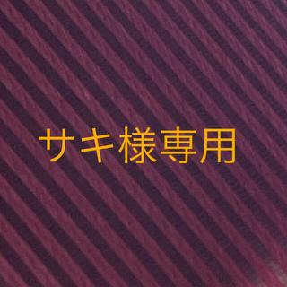 サキ様専用(外出用品)