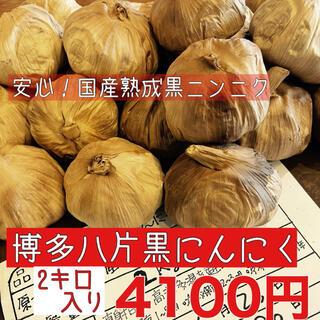 安心!国産熟成黒ニンニク 博多八片黒にんにく2キロ 黒にんにく(野菜)