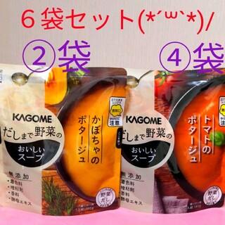 カゴメ(KAGOME)の【計6袋★2種類】カゴメ だしまで野菜のおいしいスープ(トマト④/かぼちゃ②)(レトルト食品)