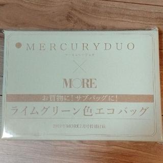マーキュリーデュオ(MERCURYDUO)のMORE モア 7月号  付録 マーキュリーデュオ ライムグリーン色エコバッグ(エコバッグ)
