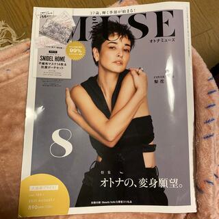otona MUSE (オトナ ミューズ) 2021年 08月号(その他)