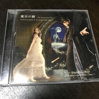 ディズニー(Disney)の魔法の鍵 ディズニー CD(ポップス/ロック(邦楽))