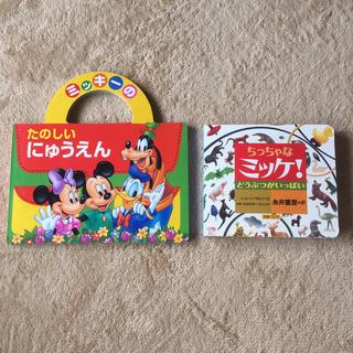 ディズニー(Disney)のミッケ たのしいにゅうえん 新品 ディズニー 幼児絵本(その他)