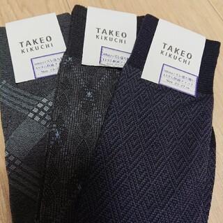 タケオキクチ(TAKEO KIKUCHI)の超お得 3足セット タケオキクチ 靴下(ソックス)
