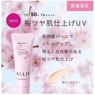アリィー(ALLIE)の⭐︎新品⭐︎ ALLIE アリィー UV ジェル PK 桜 ピンク(化粧下地)