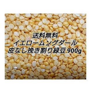 イエロームングダール900g・乾燥豆(米/穀物)