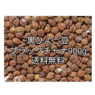 黒ひよこ豆・ブラックチャナ900g 乾燥豆(米/穀物)
