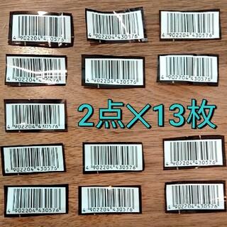 懸賞応募 ディズニー デルモンテ バーコード13枚(その他)