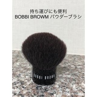 ボビイブラウン(BOBBI BROWN)のBOBBI BROWN(ボビーブラウン) パウダーブラシ(ブラシ・チップ)