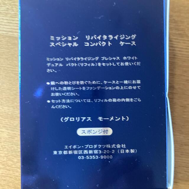 AVON(エイボン)のファンデーション コンパクトケース コスメ/美容のベースメイク/化粧品(その他)の商品写真