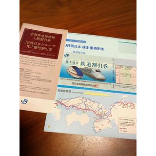 JR西日本 グループ株主優待 優待券 チケット 割引 西日本 乗車券(鉄道乗車券)