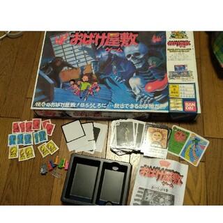 バンダイ(BANDAI)のお化け屋敷ゲーム ボードゲーム BANDAI レトロ ゲーム(その他)