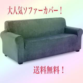 【大人気】ソファーカバー(グレー)3人掛け用!(ソファカバー)
