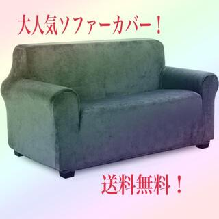 【大人気】ソファーカバー(グレー)2人掛け用!(ソファカバー)