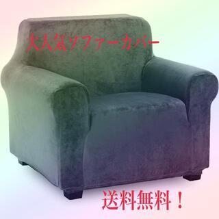 【大人気】ソファーカバー(グレー)1人掛け用!(ソファカバー)