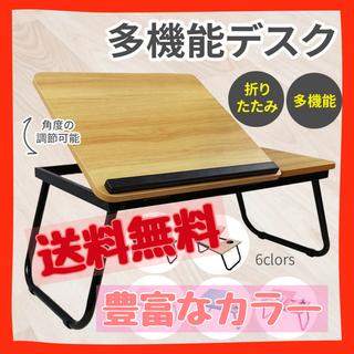 折りたたみテーブル ベッドテーブル ミニテーブル ローテーブル コンパクト 軽量(ローテーブル)