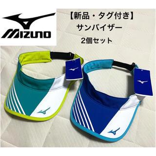 MIZUNO - 【新品・タグ付き】MIZUNO ミズノ サンバイザー 2個セット