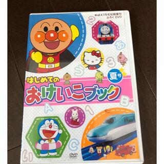 ショウガクカン(小学館)の2017年 めばえ7月号 おけいこブック夏号 DVD(キッズ/ファミリー)