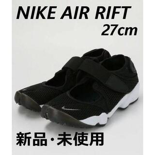 ナイキ(NIKE)の【新品】NIKE AIR RIFT BRブラック(スニーカー)