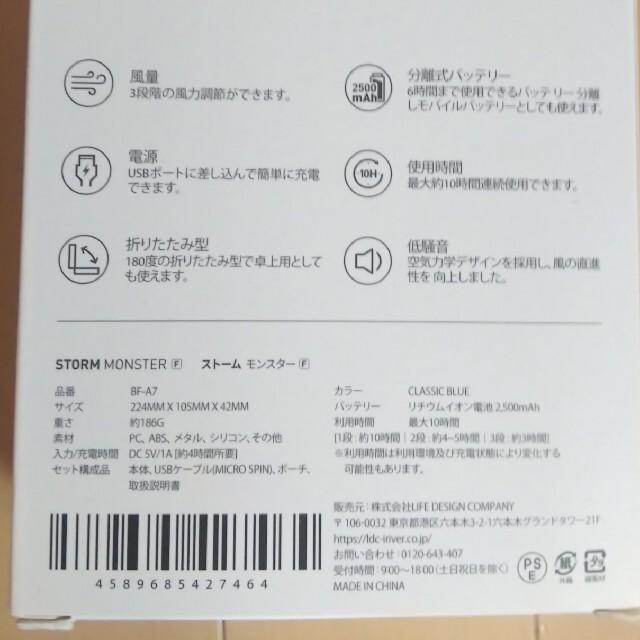 iriver(アイリバー)の新品 未使用ハンディファン スマホ/家電/カメラの冷暖房/空調(扇風機)の商品写真