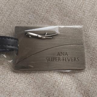 エーエヌエー(ゼンニッポンクウユ)(ANA(全日本空輸))のANA SUPER FLYERS ネームプレート(キーホルダー)