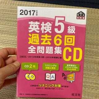 英検5級過去6回全問題集CD 2017年度版(資格/検定)