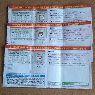 DMJ えがお生活 クーポン券3枚(その他)