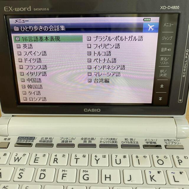 CASIO(カシオ)のCASIO カシオ EX-word 電子辞書 XD-D4800 高校生モデル スマホ/家電/カメラのPC/タブレット(電子ブックリーダー)の商品写真
