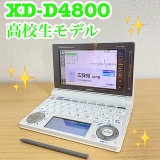 CASIO - CASIO カシオ EX-word 電子辞書 XD-D4800 高校生モデル