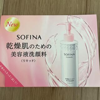 SOFINA - ソフィーナ 乾燥肌のための美容液洗顔料 リキッド 台紙付きピロー(2ml*2包)