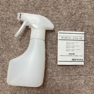 ムジルシリョウヒン(MUJI (無印良品))のスプレー 霧吹き ポリボトル・スプレー付(容器)