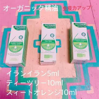 ⓸フィトサンアロームBIO精油3本セット(エッセンシャルオイル(精油))