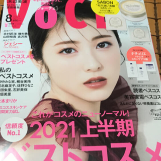 VOCE VoCE 8月号 雑誌のみ ヴォーチェ 最新号(美容)