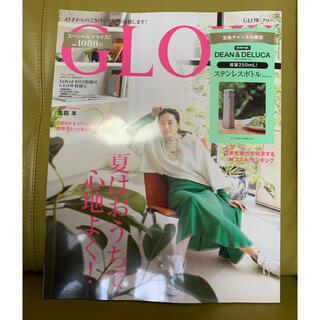 【新品未使用】GLOW 2021年 8月号 雑誌のみ(ファッション)