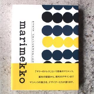 マリメッコ(marimekko)のmarimekko 「 マリメッコ パターンとデザイナーたち」 (ファッション/美容)