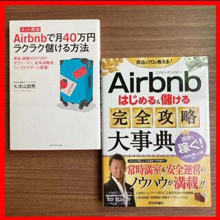 【宿泊施設】Airbnbはじめる&儲ける完全攻略大事典(ビジネス/経済)
