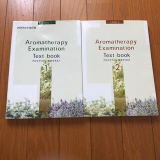 セイカツノキ(生活の木)のアロマテラピー検定テキスト 2級・1級(資格/検定)