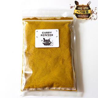 インド産 インドカレー作りのためのカレーパウダー 100g チャック付き袋(調味料)