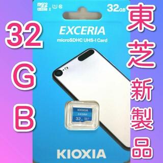 東芝 - キオクシア 東芝 microSDカード 32GB マイクロSD